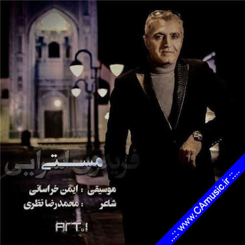 فریدون اسرایی - مستی
