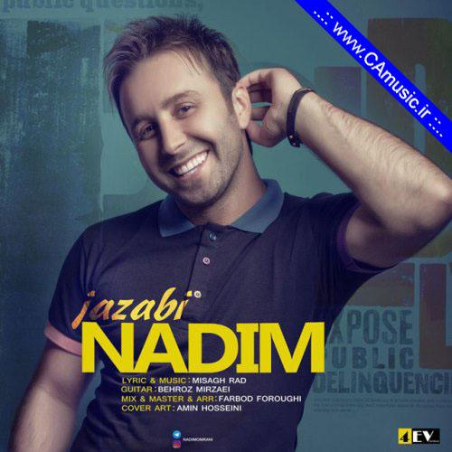 ندیم - جذابی