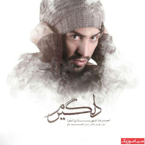 دلگیرم - احمدرضا شهریاری