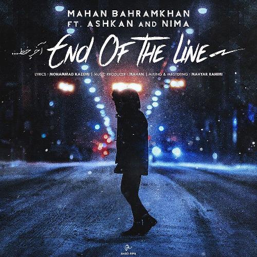 ماهان بهرام خان - آخر خط