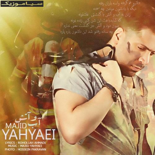 مجید یحیایی - آب و آتش