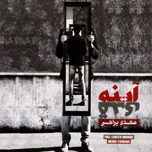 مهدی یراحی - آینه قدی
