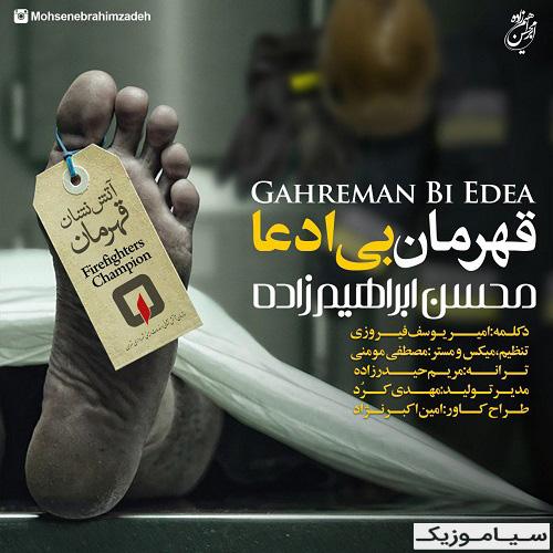 محسن ابراهیم زاده - قهرمان بی ادعا
