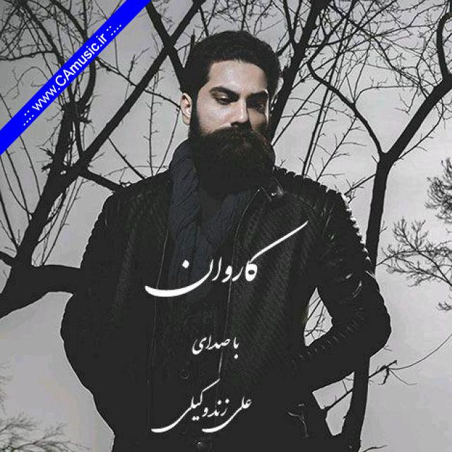 علی زند وکیلی - کاروان