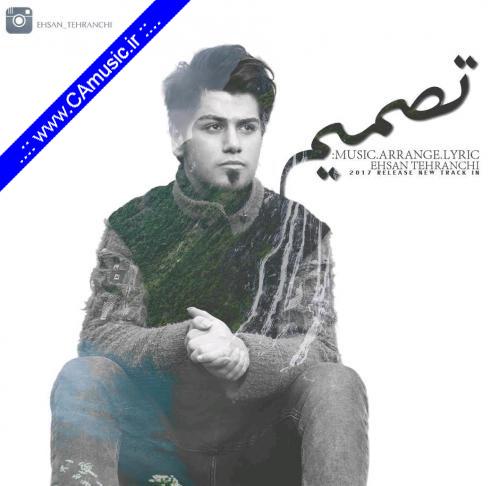 احسان تهرانچی - تصمیم