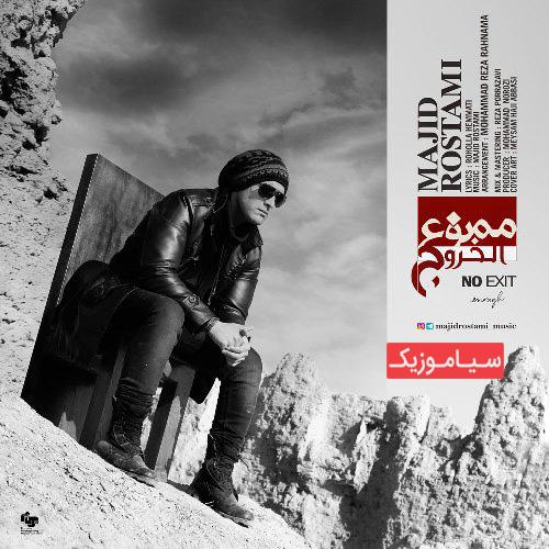 مجید رستمی - ممنوع الخروج