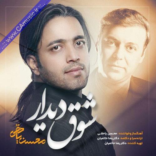 محسن یاحقی - شوق دیدار