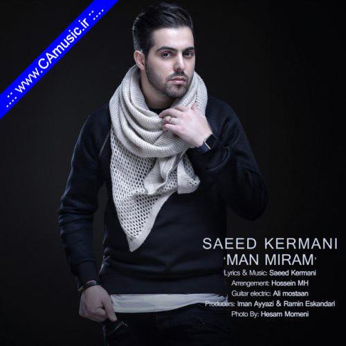 سعید کرمانی - من میرم
