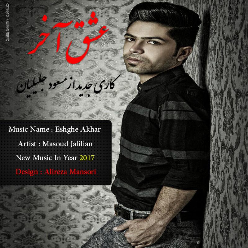 مسعود جلیلیان - عشق آخر