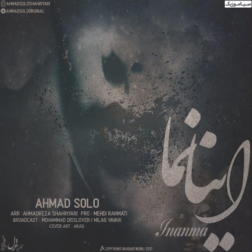 احمدرضا شهریاری - اینانما