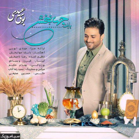 بابک جهانبخش - بوی عیدی
