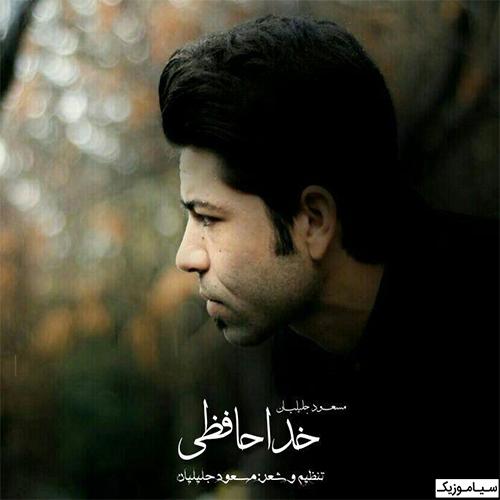 مسعود جلیلیان - خداحافظ