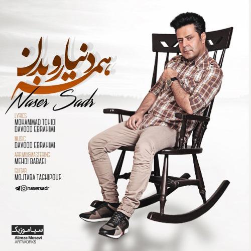 ناصر صدر - همه دنیارو بدن