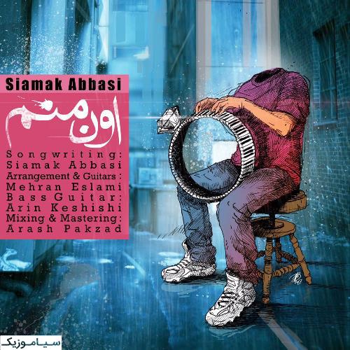 سیامک عباسی - اون منم