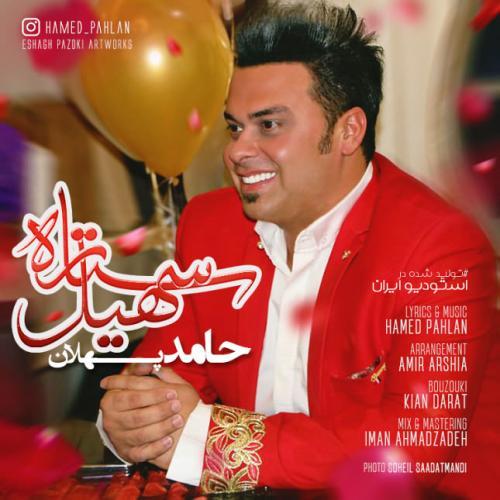 حامد پهلان - ستاره سهیل