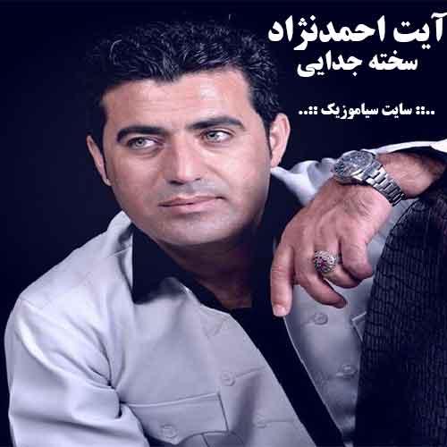 سخته جدایی - آیت احمدنژاد