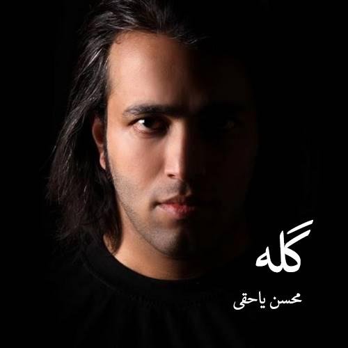 محسن یاحقی - گله