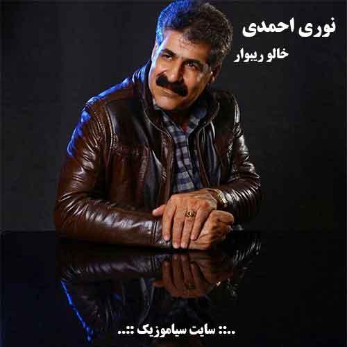 نوری احمدی - خالو ریبوار