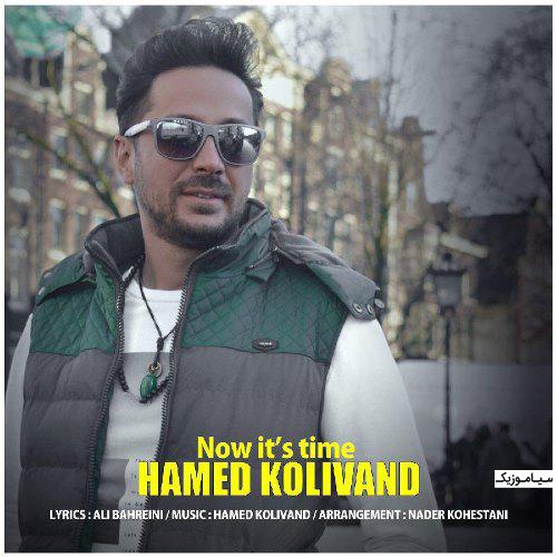 حامد کولیوند - الان وقتشه