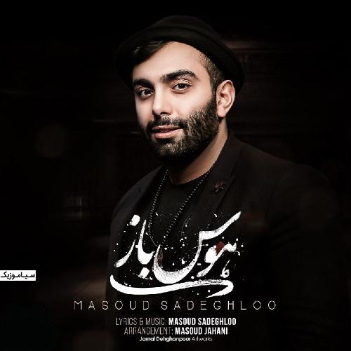 مسعود صادقلو - هوس باز