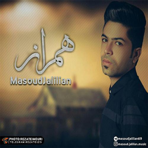 مسعود جلیلیان - همراز