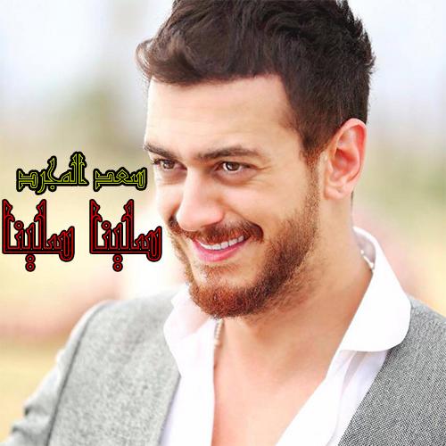 سعد المجرد - سلینا سلینا