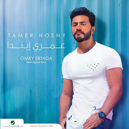 تامر حسنی - عمری ابتدا