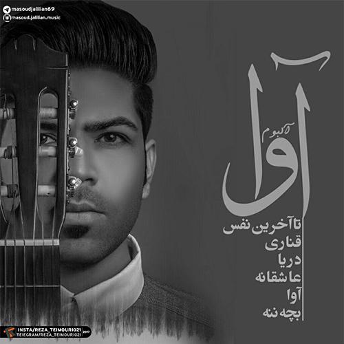 مسعود جلیلیان - آوا