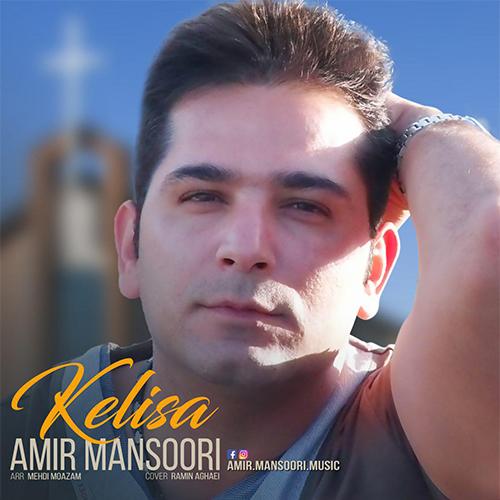 امیر منصوری - کلیسا
