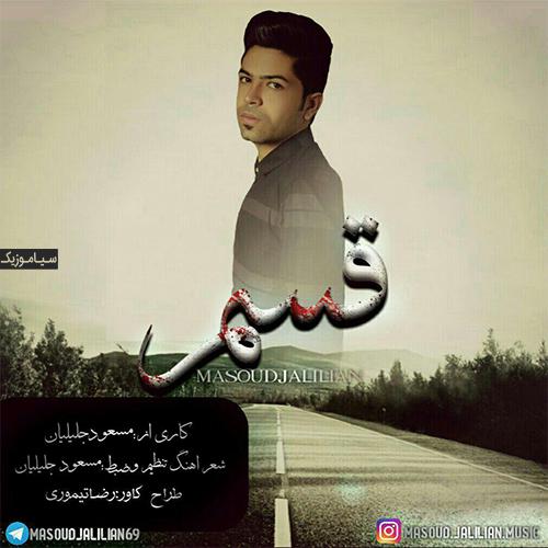 مسعود جلیلیان - قسم