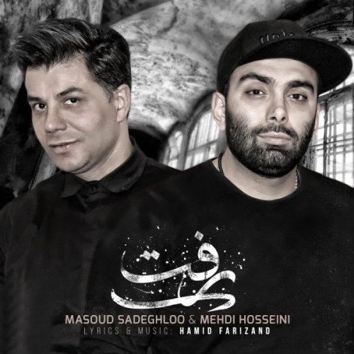 مسعود صادقلو - رفت