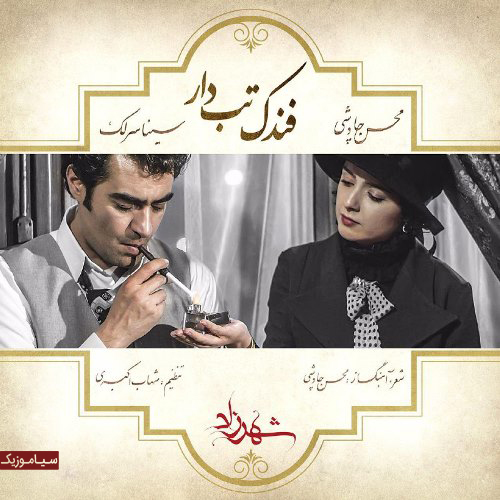 محسن چاوشی - فندک تب دار