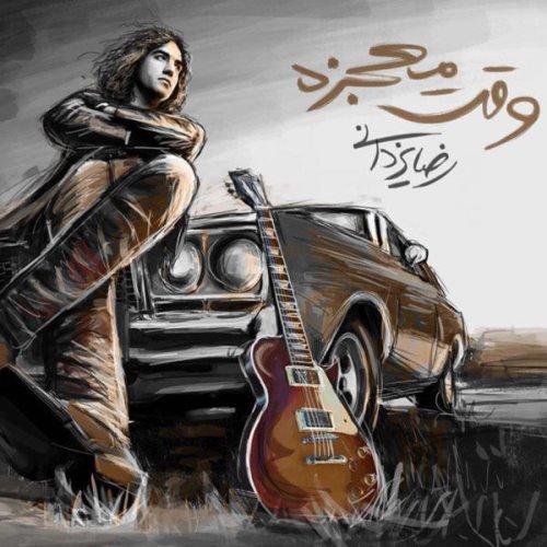 رضا یزدانی - معجزه